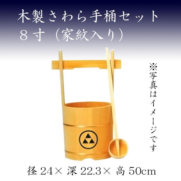 木製さわら手桶セット 8寸(家紋入り)お墓参り ご供養 お彼岸 お盆 送料無料
