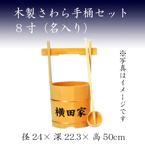 木製さわら手桶セット 8寸(名入り)お墓参り ご供養 お彼岸 お盆 送料無料