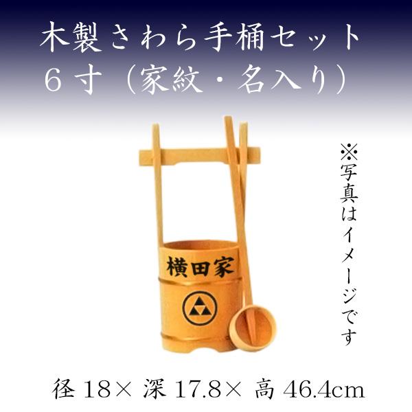 木製さわら手桶セット 6寸(家紋・名入り)お墓参り ご供養 お彼岸 お盆 送料無料