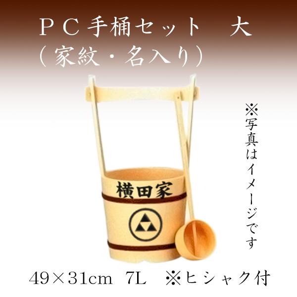 PC手桶セット 大(家紋・名入り)お墓参り ご供養 お彼岸 お盆 送料無料