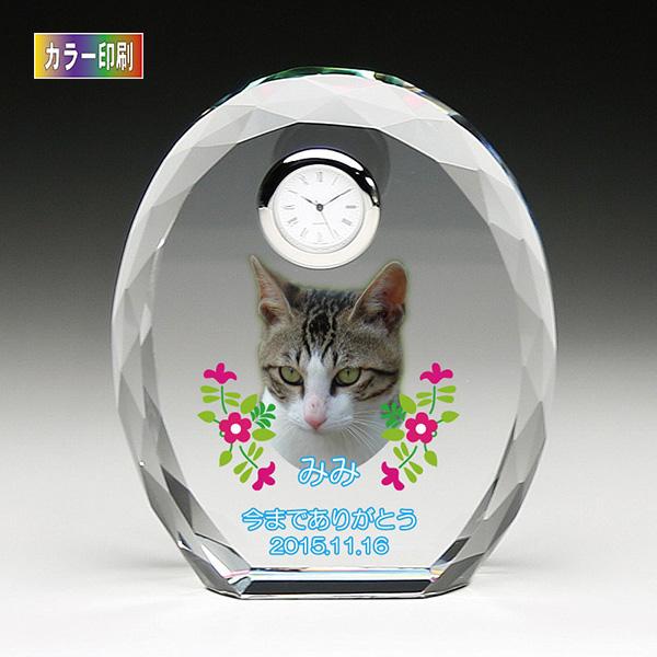 ペット用仏具 ペット位牌メモリアルクロック 卵型 CP-2Uソフィアクリスタル クリスタルガラス ペット供養 写真 カラー印刷 時計 お盆 お彼岸