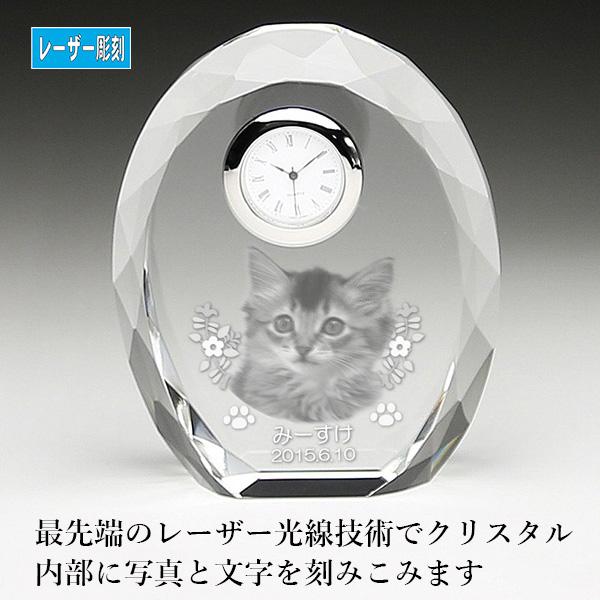 ペット用仏具 ペット位牌メモリアルクロック 卵型 CP-3ソフィアクリスタル クリスタルガラス ペット供養 写真 レーザー彫刻 時計 お盆 お彼岸