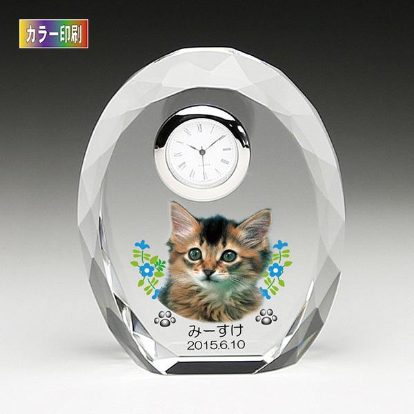 ペット用仏具 ペット位牌メモリアルクロック 卵型 CP-3Uソフィアクリスタル クリスタルガラス ペット供養 写真 カラー印刷 時計 お盆 お彼岸