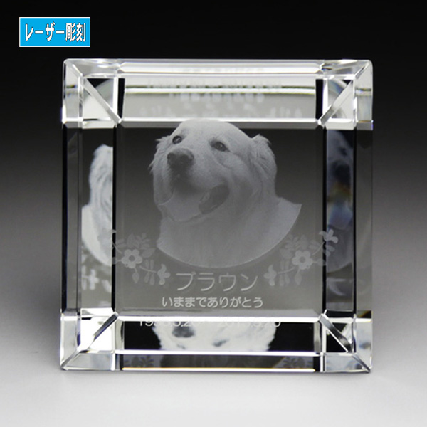 ペット用仏具 ペット位牌正方形Lサイズ KP-16側面ダイヤカット ソフィアクリスタル クリスタルガラス ペット供養 写真 レーザー彫刻 お盆 お彼岸