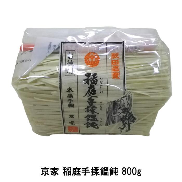 なめらかなのどごしは天下一品 日本製 三百年の歴史を誇る伝統の手綯製法から生まれる 稲庭手揉饂飩 800g 輸入 京家