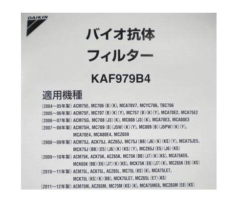 梱包折り曲げ気にしない方限定 メール便発送 3枚までOK D05-M スーパーSALE セール期間限定 追跡メール便発送 ダイキン 純正品 空気清浄機 2つ折り バイオ抗体フィルター KAF979-B4KAF972B4, お得 KAF972A4の後継品 3枚までOK クリエール KAF979B4,
