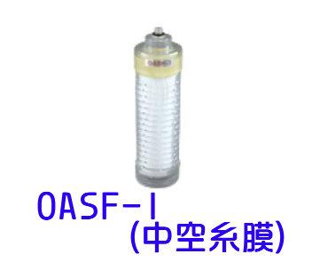 OASF-1 キッツマイクロフィルター業務用浄水器交換カートリッジ(中空糸膜・oasf-1)お取り寄せ商品
