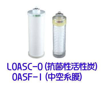 キッツマイクロフィルター 業務用浄水器交換カートリッジLOASC-0+OASF-1セット(抗菌性活性炭と中空糸膜のセット)お取り寄せ商品(loasc-0+oasf-1)