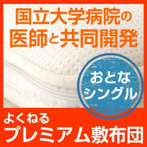 よくねるプレミアム敷布団(おとな用シングル100x205cm)