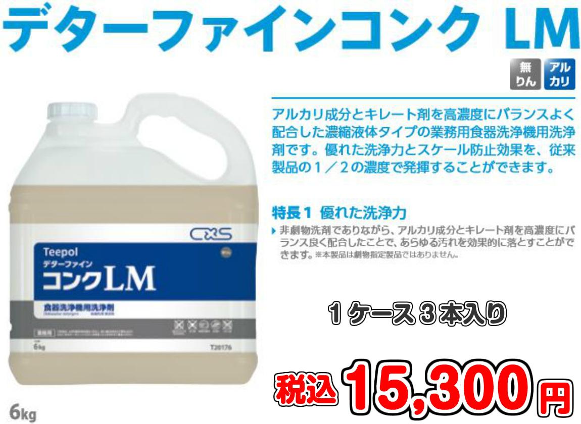 デターファインLM6kg(食器洗浄機用洗剤)【シーバイエス・ディバーシー】【1本】