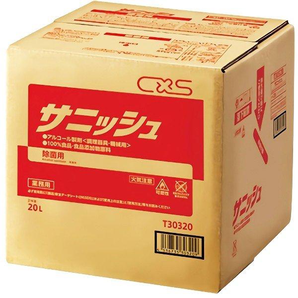 有名な ノロウィルスの対策にそなえる ネコ科ウィルスへの効果報告あり サニッシュ 20L 業務用 送料無料 新品 消毒液 カード決済
