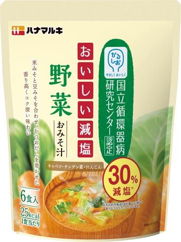 ハナマルキ おいしい減塩野菜お味噌汁【6食入り】8袋×6組