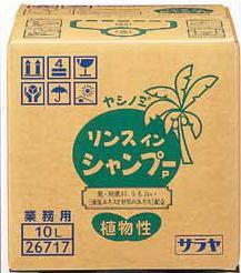【送料無料】ヤシノミ リンスインシャンプーP 10L 【業務用】