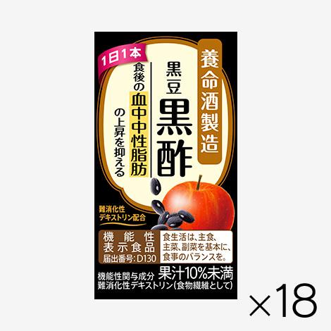 食後の血中中性脂肪の上昇を抑える難消化性デキストリンを配合した機能性表示食品 黒豆黒酢(125ml×18本)