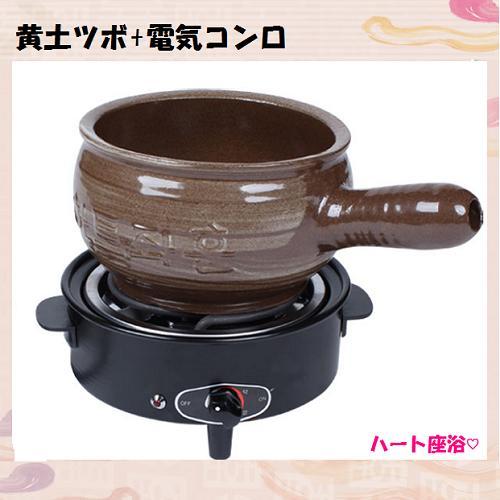 黄土座浴蒸し器【黄土つぼ】+【電気コンロ】