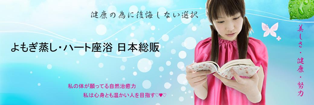 よもぎ蒸し・ハート座浴 日本総販:よもぎ蒸し自宅・サロン向け 材料、用品 販売