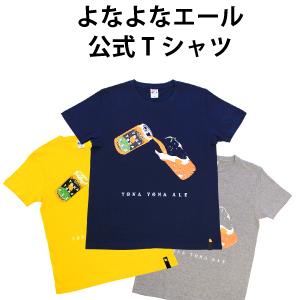 """Yona Yona ALE t-shirts """"I'm a T"""""""