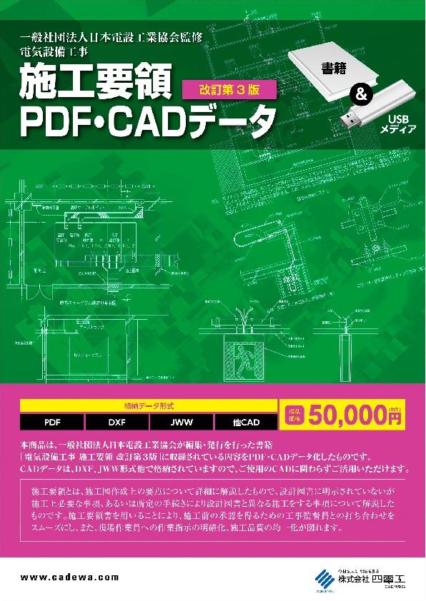 電気設備工事 施工要領 PDF・CADデータ