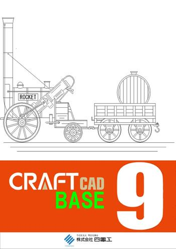 CRAFT CRAFT CAD BASE Ver.9 BASE Ver.9, ペンキのササキ:d05a9624 --- data.gd.no