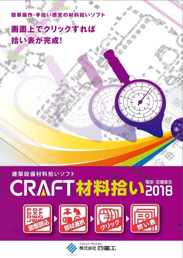 CRAFT 材料拾い 2018