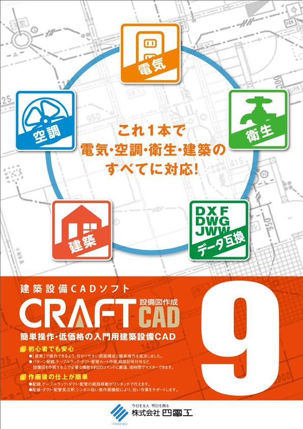 CRAFT CAD Ver.9