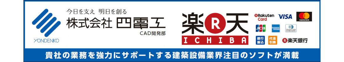 四電工 CAD開発部:建築設備業支援システム
