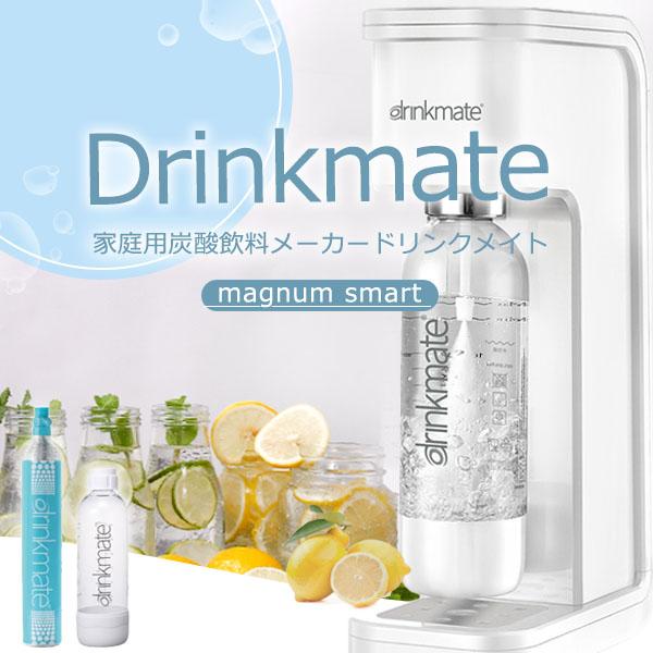 炭酸水メーカー ドリンクメイト Drinkmate マグナムスマート ホワイト DRM1003 炭酸 家庭用 スパークリング ヒルナンデス!