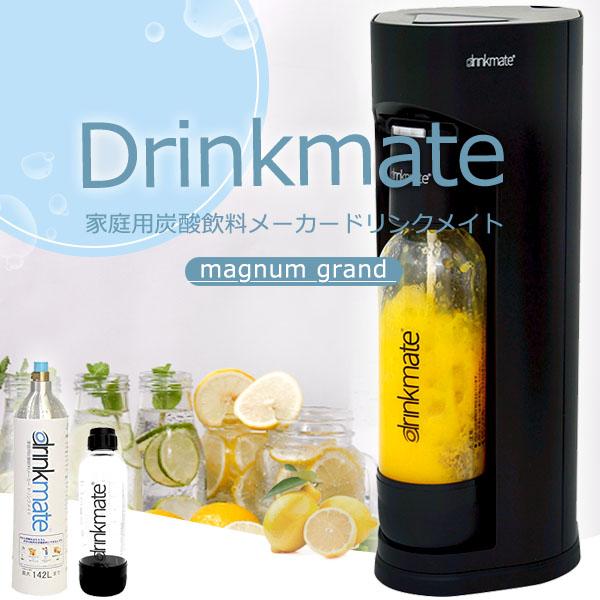 炭酸水メーカー ドリンクメイト Drinkmate マグナムグランド マットブラック DRM1006 炭酸 家庭用 スパークリング ヒルナンデス!