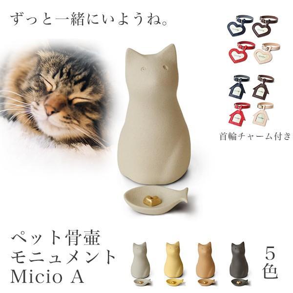 coccolino ペット用骨壺 ミーチョA 全5色 ペット供養 猫