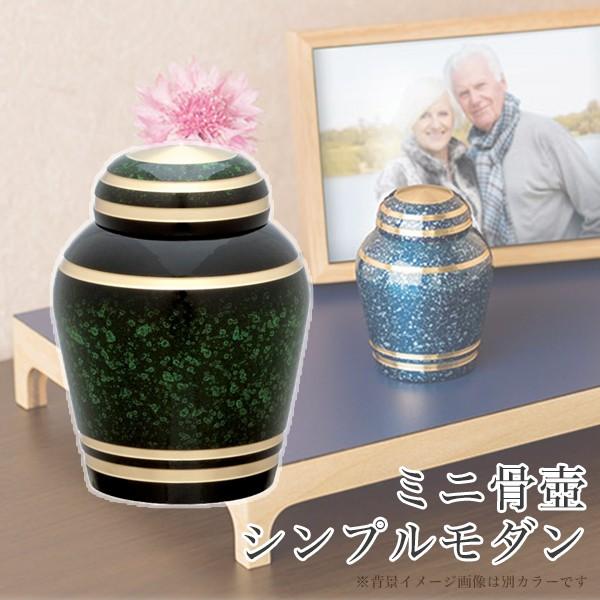 ミニ骨壺 シンプルモダン エバーグリーン ソウルプチポット Soul Petit Pot 手元供養 骨壷 ソウルジュエリー