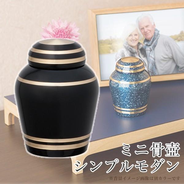 ミニ骨壺 シンプルモダン ブラック ソウルプチポット Soul Petit Pot 手元供養 骨壷 ソウルジュエリー