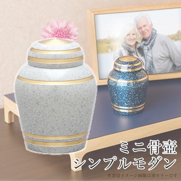 ミニ骨壺 シンプルモダン フロストホワイト ソウルプチポット Soul Petit Pot 手元供養 骨壷 ソウルジュエリー