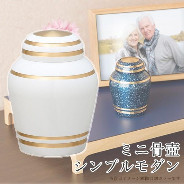 ミニ骨壺 シンプルモダン ホワイト ソウルプチポット Soul Petit Pot 手元供養 骨壷 ソウルジュエリー