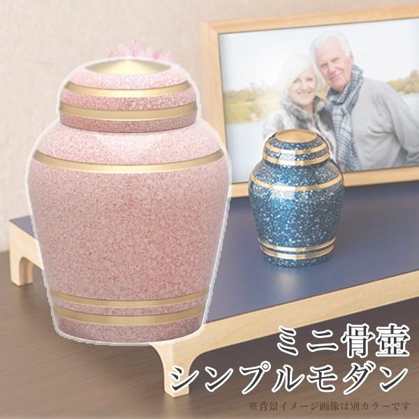 ミニ骨壺 シンプルモダン スウィートピンク ソウルプチポット Soul Petit Pot 手元供養 骨壷 ソウルジュエリー