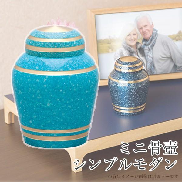 【北海道への配達不可商品です】 ミニ骨壺 シンプルモダン スカイブルー ソウルプチポット Soul Petit Pot 手元供養 骨壷 ソウルジュエリー 所さん!大変ですよ