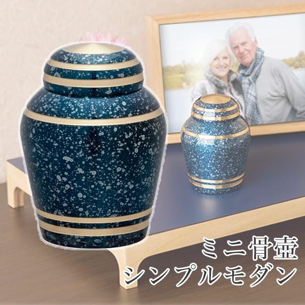 ミニ骨壺 シンプルモダン スターライトブルー ソウルプチポット Soul Petit Pot 手元供養 骨壷 ソウルジュエリー 所さん!大変ですよ