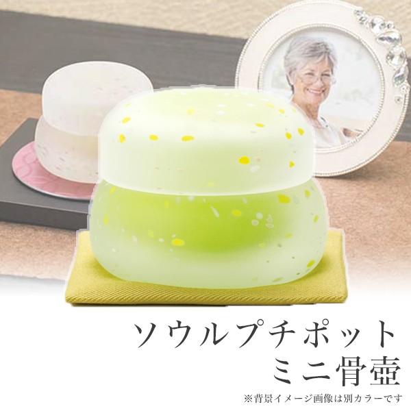 ガラス製 ミニ骨壺 彩 -sai- 新緑 ソウルプチポット Soul Petit Pot 手元供養 骨壷 ソウルジュエリー 所さん!大変ですよ