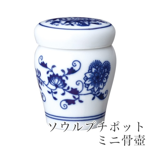 磁器 ミニ骨壺 ボヘミア ブルーオニオン トラディショナル ソウルプチポット Soul Petit Pot 手元供養 骨壷 ソウルジュエリー 所さん!大変ですよ