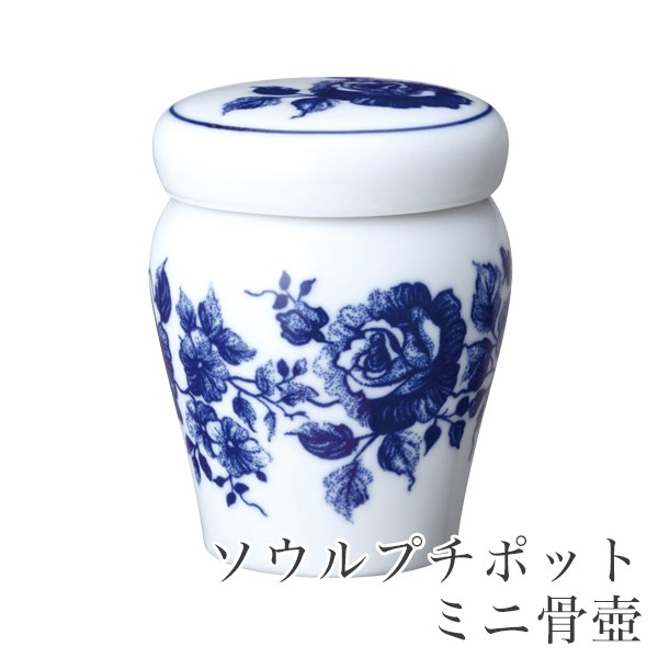 磁器 ミニ骨壺 ボヘミア ブルーオニオン ブルーローズ ソウルプチポット Soul Petit Pot 手元供養 骨壷 ソウルジュエリー 所さん!大変ですよ