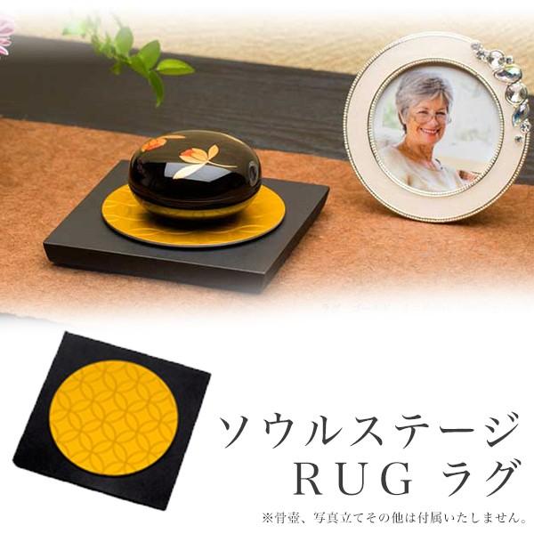 ミニ骨壺用 ラグ ゴールド RUG ソウルジュエリー 敷物 インテリア 手元供養 Soul Jewelry 所さん!大変ですよ