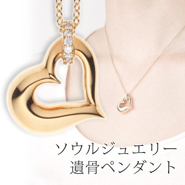 オープンハート イエローゴールドK18 ソウルジュエリー 手元供養 Soul Jewelry