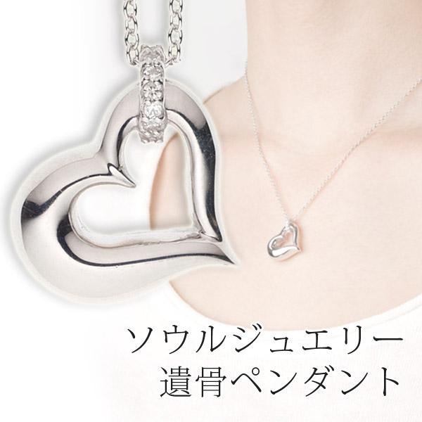 オープンハート ホワイトゴールドK18 ソウルジュエリー 手元供養 Soul Jewelry
