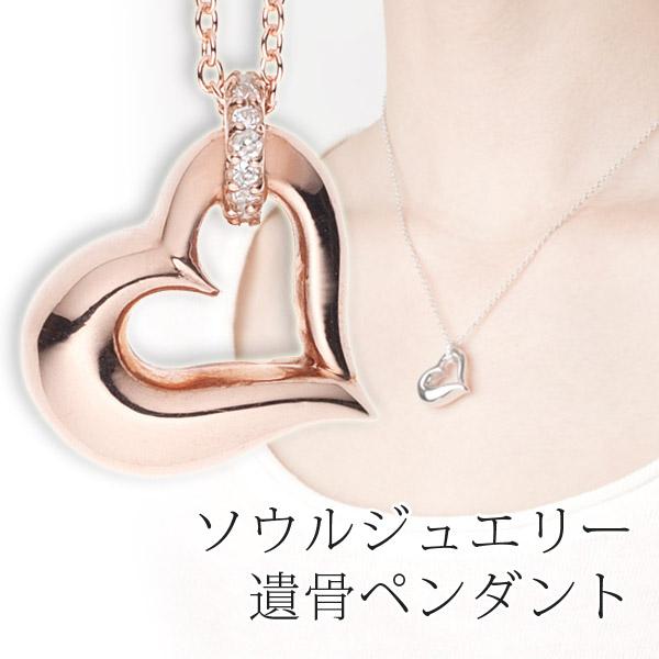 オープンハート ローズゴールドK18 ソウルジュエリー 手元供養 Soul Jewelry