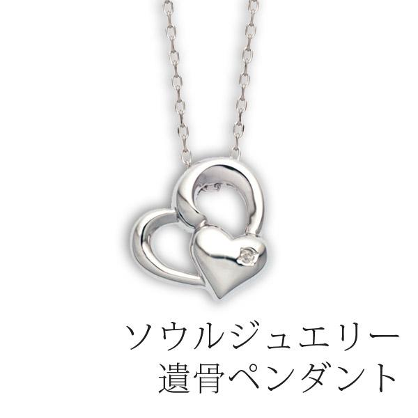 ハートI プラチナ ソウルジュエリー 手元供養 Soul Jewelry