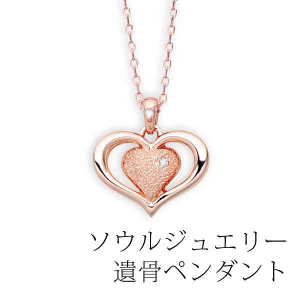 ハートII ローズゴールドK18 ソウルジュエリー 手元供養 Soul Jewelry