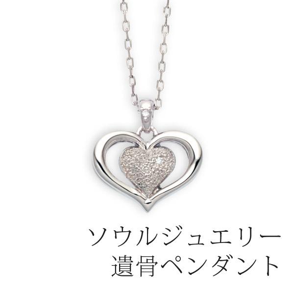 ハートII プラチナ ソウルジュエリー 手元供養 Soul Jewelry