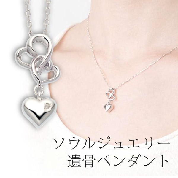 ハートIII プラチナ ソウルジュエリー 手元供養 Soul Jewelry