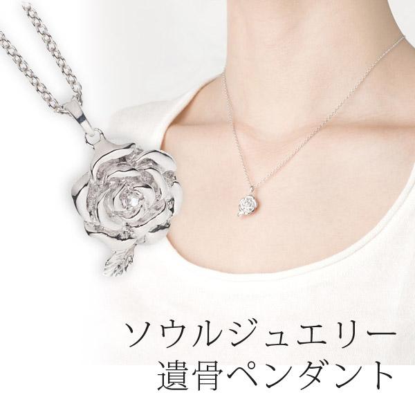 ローズ プラチナ ソウルジュエリー 手元供養 Soul Jewelry