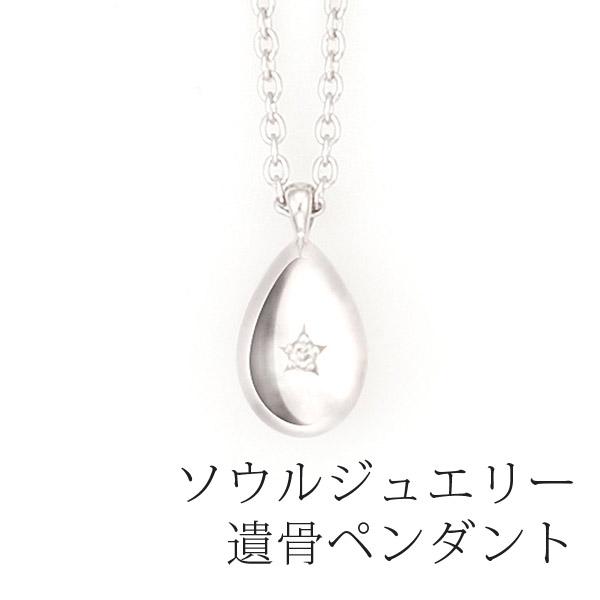 プチウフ プラチナ ソウルジュエリー 手元供養 Soul Jewelry