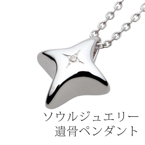 スタイリッシュクロス プラチナ ソウルジュエリー 手元供養 Soul Jewelry
